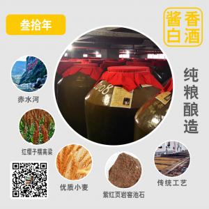 黔国酒业酱香贴牌基酒叁拾年
